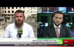 لبنان.. دعوات جديدة للتظاهر