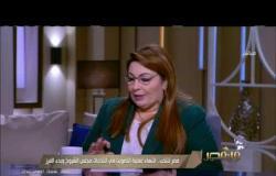 من مصر يناقش صلاحيات مجلس الشيوخ طبقا للدستور المصري| #من_مصر