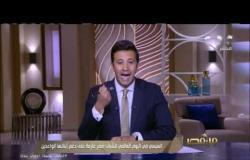 الرئيس السيسي في اليوم العالمي للشباب  مصر عازمة على دعم أبنائها الواعدين  #من_مصر