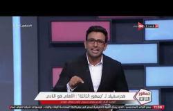 جمهور التالتة - حلقة الأربعاء 12/8/2020 مع الإعلامى إبراهيم فايق - الحلقة الكاملة
