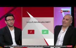 جمهور التالتة - تامر عبد الحميد مع السبورة . سأشجع الأهلي في حالة خروج الزمالك من بطولة إفريقيا