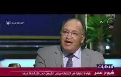 انتخابات شيوخ مصر - د. حافظ أبو سعده: نسبة التصويت في الريف أعلى بكثير من القاهرة والمدن الكبرى