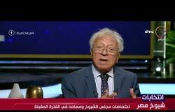 انتخابات شيوخ مصر - اختصاصات مجلس الشيوخ ومهامه الفترة المقبلة تعرف عليها من د. شوقي السيد