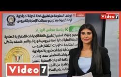 علشان ميضحكش عليك.. 11 شائعة انتشرت وردت عليها الحكومة.. تغطية خاصة