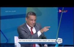 ملعب ONTime - محمود صالح: الإصابات عطلت مسيرتي الدولية مع منتخب مصر