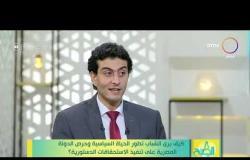 8 الصبح - كيف يرى الشباب تطور الحياة السياسية وحرص الدولة المصرية على تنفيذ الاستحقاقات الدستورية؟
