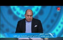 نائب رئيس النادي المصري محمد الخولي: عايز راجل من اللجنة الخماسية يطلع يكلمني
