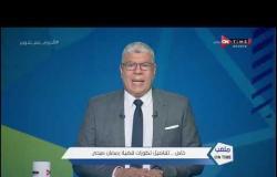 ملعب ONTime - حلقة الخميس 13/8/2020 مع أحمد شوبير - الحلقة الكاملة
