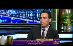 مساء dmc - أحمد المسلماني: كان يمكن حل الأمر في لبنان لو كان في حل اقتصادي
