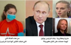 """بسبب لقاح كورونا .. بوتين يعترف لأول مرة بابنتيه """" كاترينا وماريا"""""""