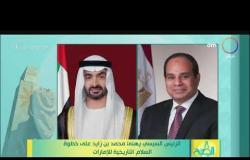 8 الصبح - الرئيس السيسي يهنئ محمد بن زايد على خطوة السلام التاريخية للإمارات