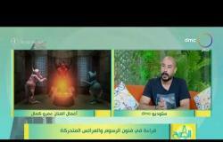 8 الصبح - قراءة في فنون الرسوم والعرائس المتحركة