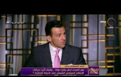 مساء dmc - أحمد المسلماني: التقلب جزء من مزاج النخبة اللبنانية للأسف الشديد