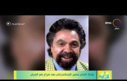 8 الصبح - وفاة الفنان سمير الاسكندراني بعد صراع مع المرض