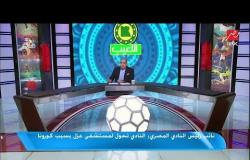نائب رئيس النادي المصري محمد الخولي: مجلس الإدارة هو من سيخوض مباراة الإسماعيلي عشان مافيش لاعيبة
