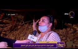 مساء dmc - كاميرا مساء dmc فى محيط عقار شارع قصر النيل المنهار