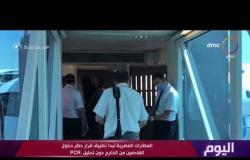 اليوم - المطارات المصرية تبدأ تطبيق قرار حظر دخول القادمين من الخارج دون تحليل PCR