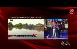 مدير مكتب العربية في الخرطوم: ارتفاع الفيضان وصل ١٧ متر وهو الأضخم في تاريخ السودان