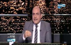 اخر النهار مع محمد الباز | الحلقة الكاملة بتاريخ 5 سبتمبر 2020 ملف التصالح علي اراضي الدولة