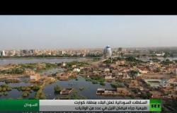 السلطات السودانية تعلن البلاد منطقة كوارث طبيعية جراء فيضان النيل في عدد من الولايات