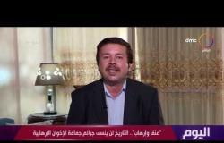 اليوم - الفبركة والاكاذيب .. خيوط الشبكة العنكبوتية لجماعة الإخوان الإرهابية