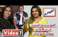 أغنيهالك.. الفرق بين ردح شيرين في الأغاني وروقان عمرو دياب