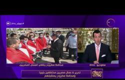 مساء dmc - تحرير 6 عمال مصريين مختطفين بليبيا ومحافظ مطروح يستقبلهم