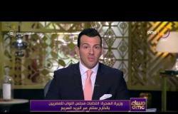 مساء dmc - وزيرة الهجرة: انتخابات مجلس النواب للمصريين بالخارج ستتم عبر البريد السريع