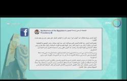 8 الصبح - الرئيس السيسي يوجه بإطلاق إسم رئيس وزراء اليابان السابق على محور مروري بالقاهرة