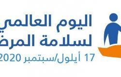 """""""صحة عسير"""" تقيم فعاليات اليوم العالمي لسلامة المرضى في ظل الإجراءات الاحترازية"""