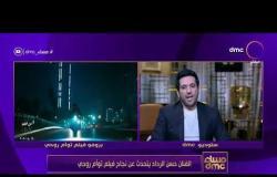 مساء dmc - حسن الرداد : مع احترامي الشديد للنقاد أنا بقدم عمل للجمهور مش بيهمني راي النقاد