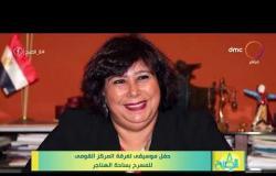 8 الصبح - آخر اخبار الفن بتاريخ 19/9/2020