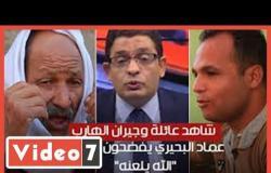 عائلةالهارب عماد البحيري.. إحنا فدا مصر... ونرفض خيانة عماد.. وجيرانه.. انت مش مصري