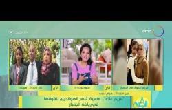 """8 الصبح - """"مريم علاء"""" .. مصرية تبهر الهولنديين بتفوقها في رياضة الجمباز"""