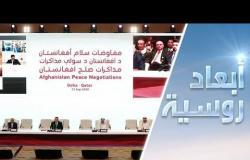 روسيا في أفغانستان: علاقات جيدة مع طالبان ودعم للنظام الجمهوري