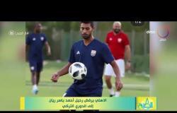 8 الصبح - آخر اخبار الرياضة بتاريخ 19/9/2020