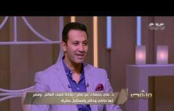 من مصر | د. علي جمعة كيف يمتلك المجتمع الوعي الكافي للحفاظ على الأسرة الصغيرة والوطن