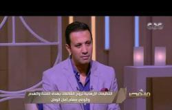 من مصر | رأي د. علي جمعة فيما يحدث الآن في مصر