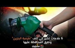 """٦ علامات تشير إلى تلف """"طرمبة البنزين"""".. وطرق المحافظة عليها"""