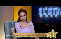 الديفا | حلقة الجمعة 18 سبتمبر 2020
