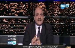 اخر النهار | الحلقة الكاملة بتاريخ 19 سبتمبر 2020 مع الاعلامي محمد الباز و المستشار امير يعقوب
