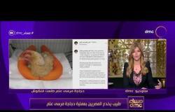 مساء dmc - طبيب يخدع المصريين بـ عملية دجاجة مرسى علم.. إعرف القصة كاملة من إيمان الحصري