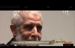 من مصر   السجل الإجرامي للإرهابي محمود عزت.. رجل العنف المسلح