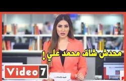 محدش شاف محمد علي! .. هواة الفشل والخيانة يسقطون أمام إرادة المصريين