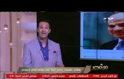 من مصر | انهيار الجماعة الإرهابية.. الضربات الأمنية تكسر ظهر الإخوان  (حلقة كاملة)