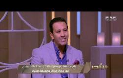 من مصر | د. علي جمعة يوضح وزر الإنسان الذي يساعد في نشر الشائعات والأكاذيب
