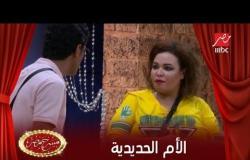 الأم الحديدية ويزو تأكل عيالها في مسرح مصر