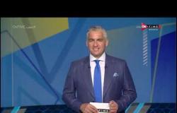 ملعب ONTime - حلقة الأحد 20/09/2020 مع سيف زاهر - الحلقة الكاملة