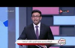 جمهور التالتة - حلقة الأحد 20/9/2020 مع الإعلامى إبراهيم فايق - الحلقة الكاملة