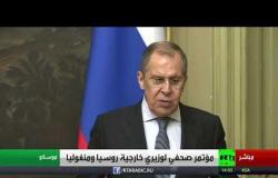 مؤتمر صحفي لوزير خارجية روسيا ونظيره المنغولي في موسكو
